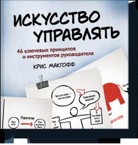 Крис Макгофф, Искусство управлять, анонсы книг