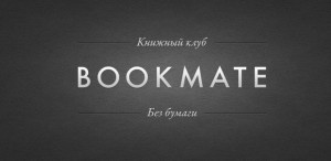 Bookmate, электронная литература