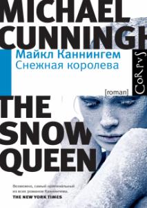 Майкл Каннингем , Снежная королева, анонсы книг
