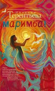 Наталия Терентьева, Маримба, анонсы книг