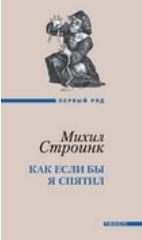 Михил Строинк, Как если бы я не спятил, анонсы книг