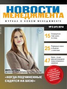 Анонс журнала «Новости менеджмента» № 5 2014, Издательский дом Имидж Медиа, деловая пресса