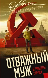 Святослав Тарховский, Отважный муж в минуты страха, анонсы книг