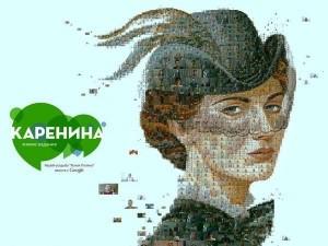 Каренина. Живое издание, Лев Толстой, Фекла Толстая, Анна Каренина