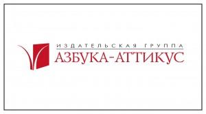 Hachette Livre , Азбука-Аттикус, новости литературы