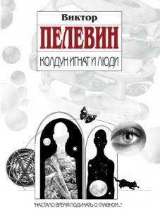 Колдун Игнат и люди, Максир Фирсенко, Виктор Пелевин