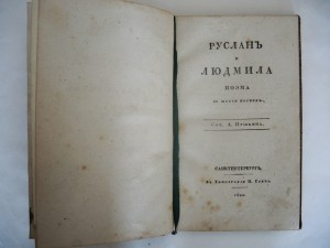 Александр Сергеевич Пушкин, Руслан и Людмила прижизненное издание, аукцион редких книг