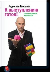 Радислав Гандапас, К выступлению готов!, анонсы книг
