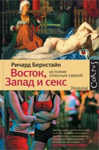 Ричард Бернстайн, Восток Запад и секс. История опасных связей, анонсы книг