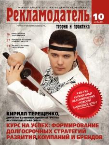 Анонс журнала «Рекламодатель» № 10 2014, Издательский дом Имидж Медиа, деловая пресса