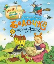 Светлана Таова, книги для детей, Белочка и старуха Агата