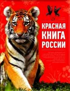 Красная книга России, новости литературы, новости науки