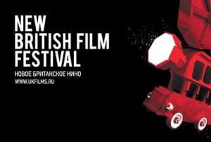 Новое британское кино, Чарльз Диккенс, Рэйф Файнс, Невидимая женщина