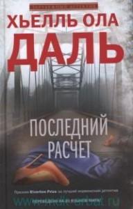Хьелль Ола Даль, Последний расчет, анонсы книг