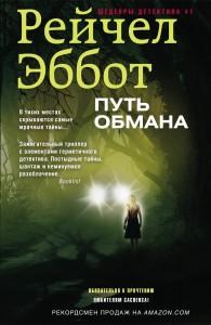 Эббот_Путь обмана (super)