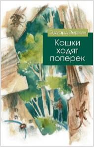 Эдуард Веркин, Кошки ходят поперек, анонсы книг