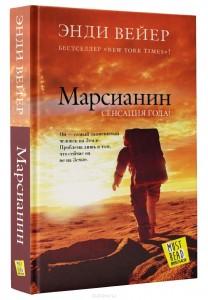 Энди Вейер, Марсианин, анонсы книг