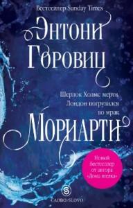 Энтони Горовиц, Мориарти, анонсы книг
