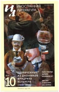 """Анонс журнала """"Иностранная литература"""" №10 2014, новости литературы"""