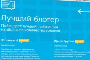 лучший книжный блогер, Книжная премия Рунета