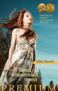 Элис Манро, Танец блаженных теней, анонсы книг