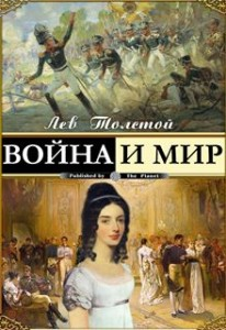 ВВС, Война и мир, Лев Толстой