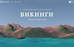 """""""Викинги"""", первый в России лонгрид, """"НЛО"""" и Syg.ma, анонсы книг"""
