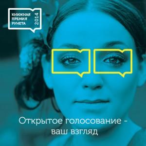 Книжная премия Рунета 2014, литературные премии, премии по литературе