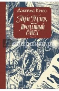Джеймс Крюс, Тим Талер или Проданный смех, анонсы книг