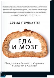 Дэвид Перлмуттер, Еда и мозг, анонсы книг