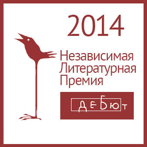 """Литературная премия """"Дебют"""", премии по литературе, новости литературы"""