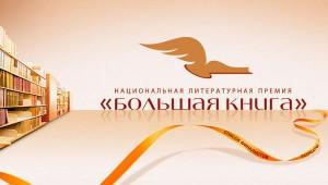 Большая книга, литературные премии, премии по литературе, Захар Прилепин