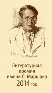 Самуил Маршак, премия имени Маршака, издательство Детгиз, литературные премии
