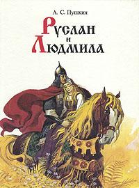 """Руслан и Людмила"", А. С. Пушкин, экранизации книг"