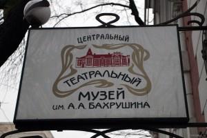 """""""Театральный роман"""", литературные премии, премии по литературе"""