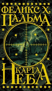 Феликс Х. Пальма, Карта неба, анонсы книг