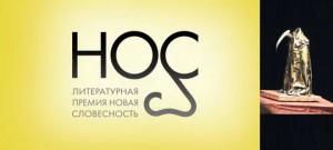 """Шорт-лист премии """"НОС"""" , КРЯКК 2014"""