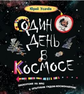 Юрий Усачев, Один день в космосе, книги для детей