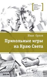 KM Orlov Prikolnye igry