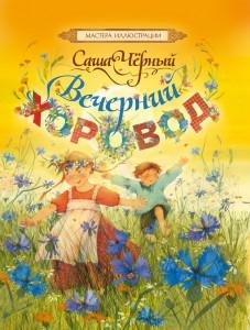"""Саша Черный, Вечерний хоровод"""" (с илл. Елены Селивановой, книги для детей"""