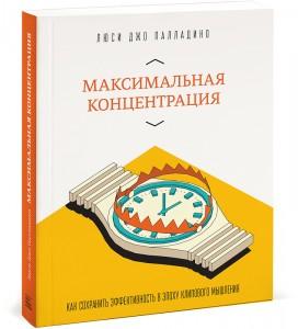 maksimalnaya_konzentraziya_3d_800