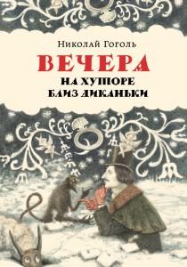«Вечера на хуторе близ Диканьки» , Николай Гоголь, анонсы книг