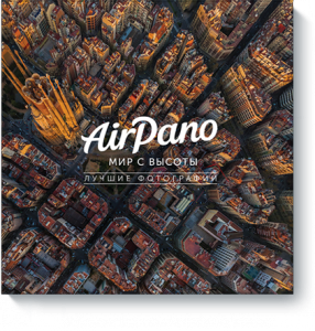 «AirPano: мир с высоты», анонсы книг