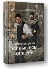 Андрей Белянин «Цепные псы Империи»