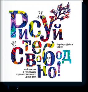 Барбара Дайан Берри, Рисуйте свободно!, анонсы книг