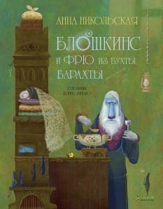 Блошкинс и Фрю