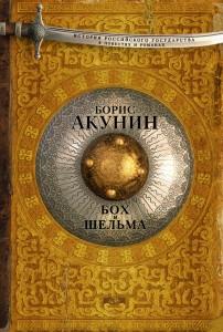 Борис Акунин, Бох и Шельма, анонсы книг