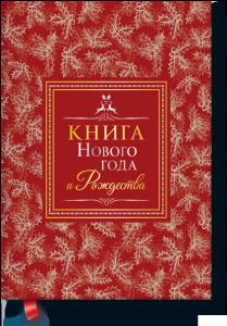 Галина Егоренкова, Книга Нового года и Рождества, анонсы книг