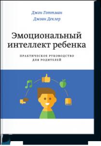 Джон Готтман, Эмоциональный интеллект ребенка, анонсы книг
