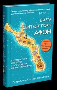 Ричард Стори, Сью Тодд, Лотти Стори, Диета Святой Горы Афон, анонс книг